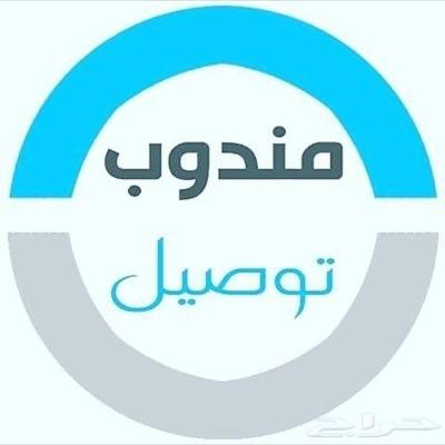 توصيل مشاوير خاصه ( غرب الرياض ) داخل وخارج الرياض
