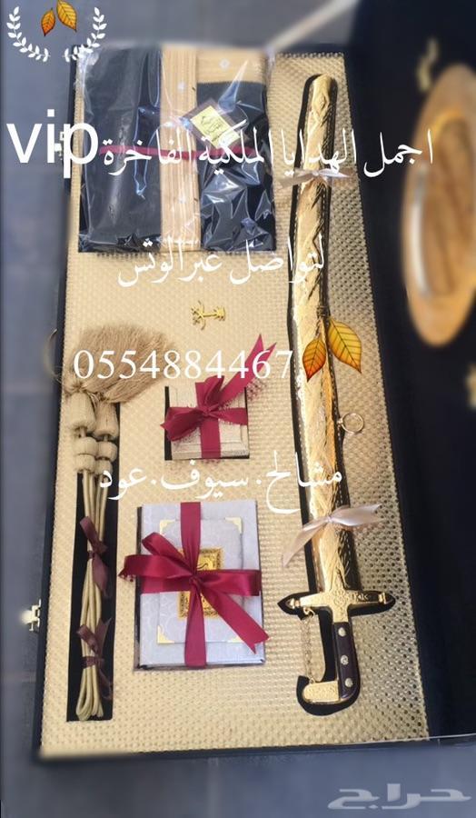 اجمل الهدايا الملكية  الفاخرةvip