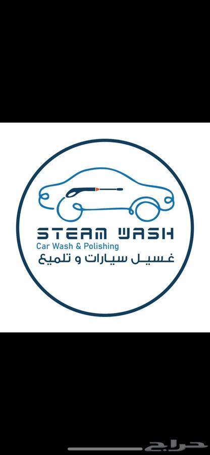 مغسلة steam wash المتنقلة جدة