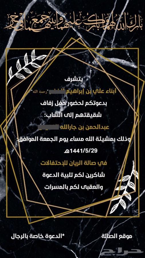 مطحنة مواطن منحنى دعوة زواج للرجال فارغه Comertinsaat Com