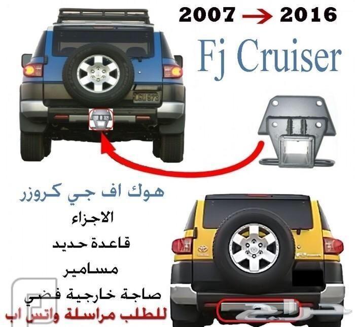 اكسسورات اف جي 2007-2020