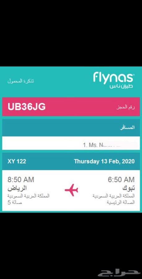 تذكرة طيران ناس من تبوك الى الرياض