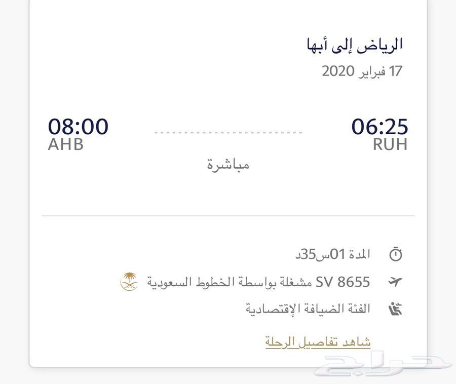 تذكرة طيران للبيع من الرياض الى ابها غدا