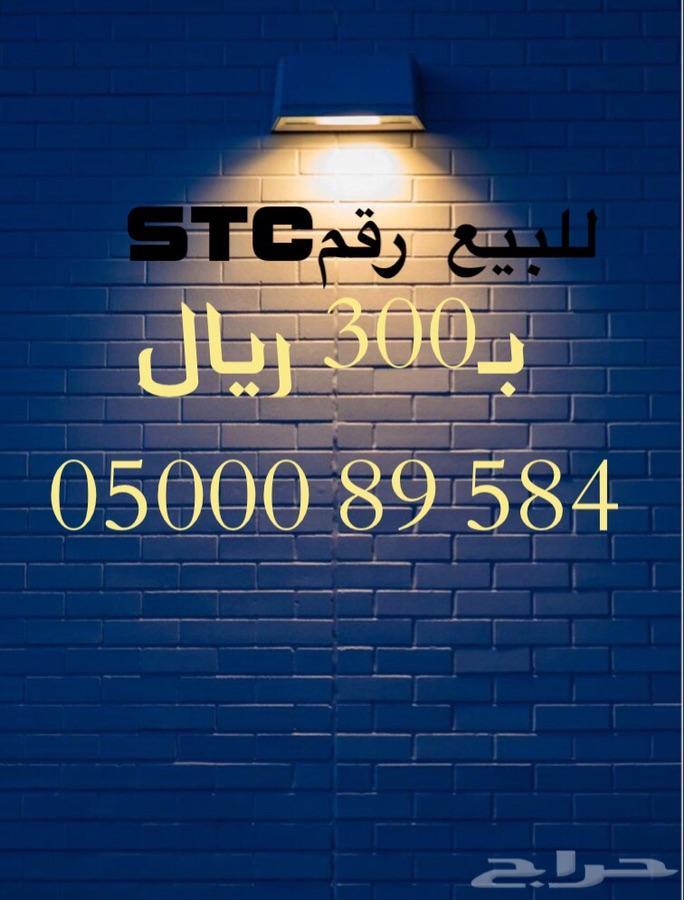 أرقام مميزه STC وبأسعار منافسة جدا