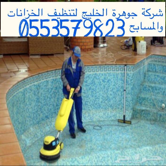 شركة تنظيف خزانات مسابح شقق فلل استراحات بيوت