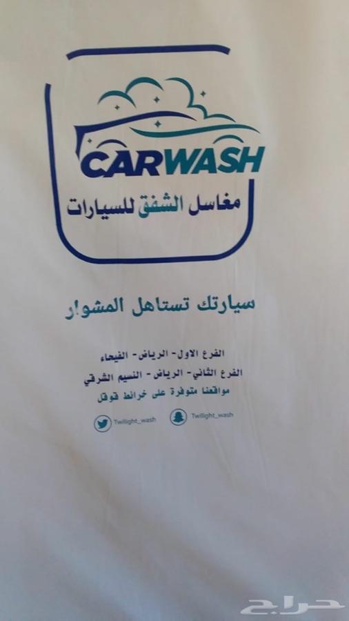 مغاسل سيارات تخصص تلبيسة دعاسات