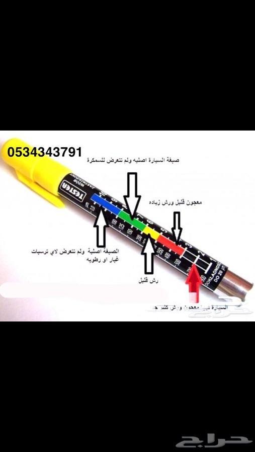 قلم كاشف الرش والسمكره