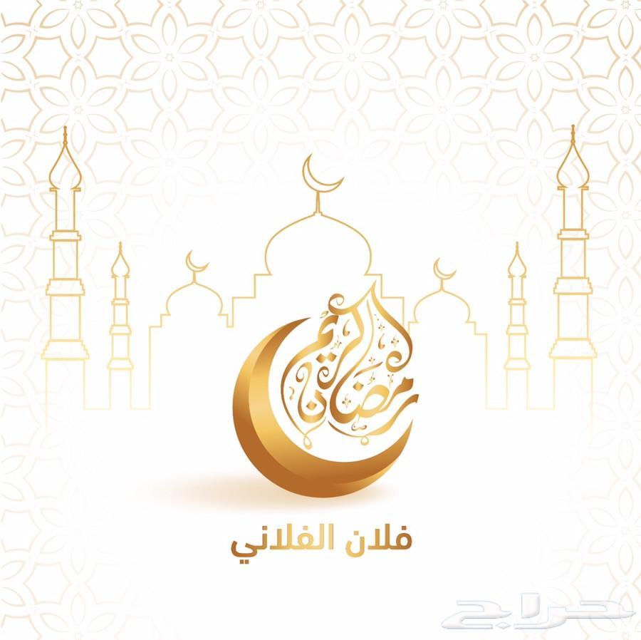 بطاقات تهنئة بمناسبة حلول شهر رمضان