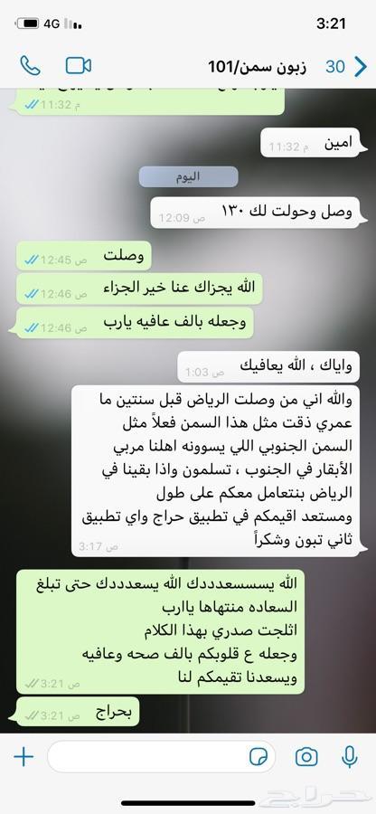 سمن بقر ورضيف او الخلاصه