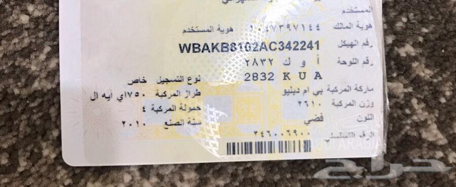 الرياض - بي ام دبل يو 750 آي ايه