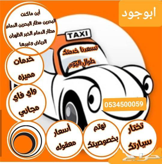 توصيل المشاوير من السعودية إلى البحرين والعكس