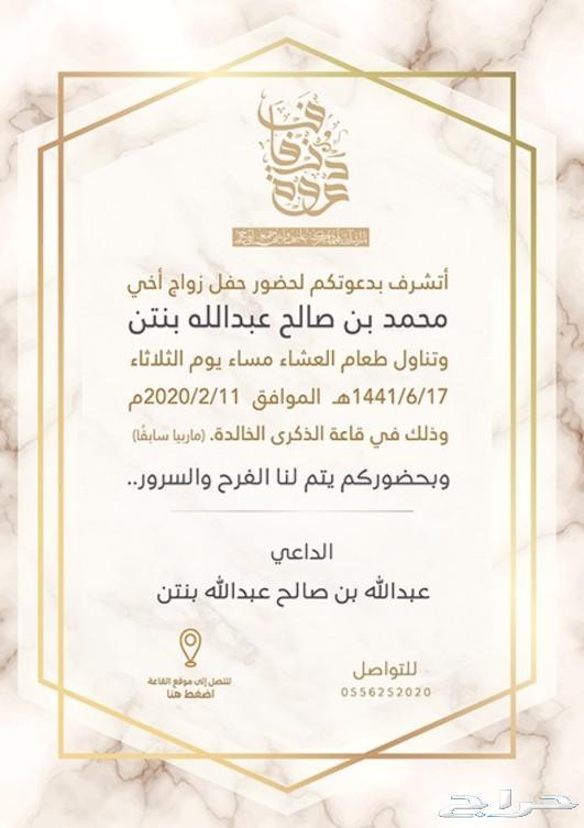 تصميم دعوة زواج فااخرة ورهيبة مع إضافة الموقع