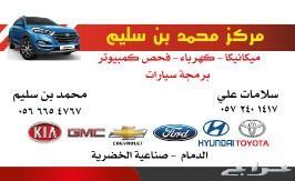 مركز محمد بن سليم لصيانة السيارت