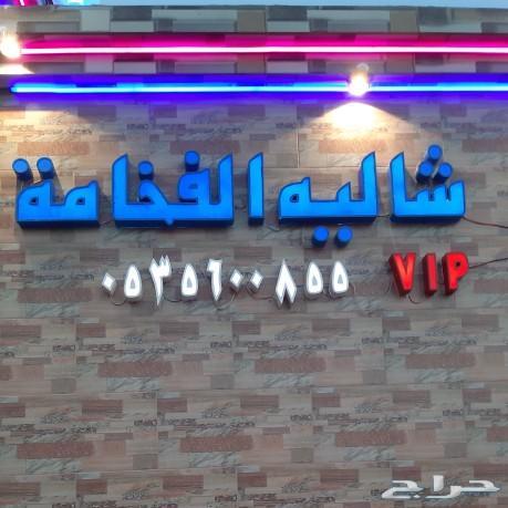 شاليه الفخامه للإيجار اليومي جده حي الحمدانيه