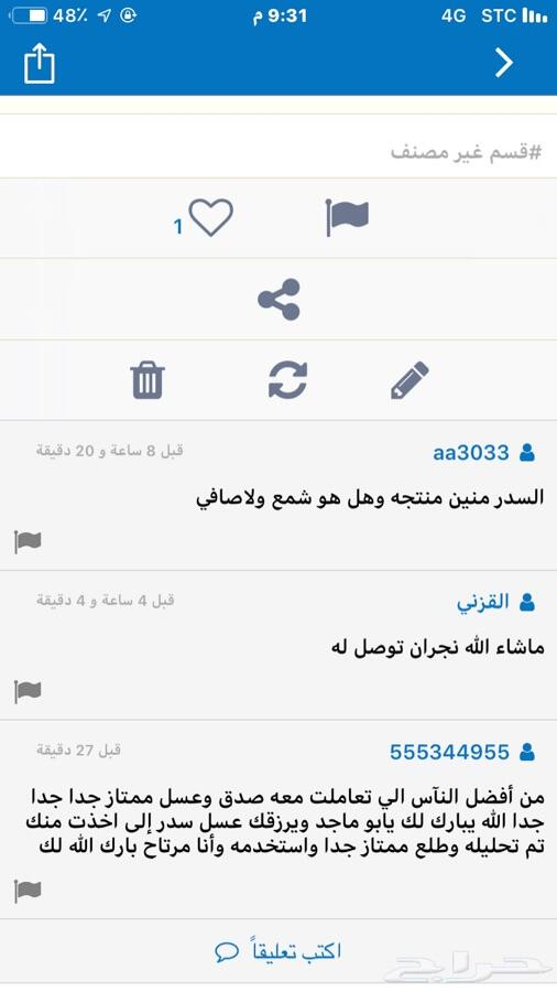 عسل سدر وسمره وطلح اصلي ومضمون 100