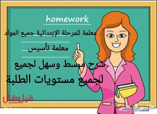 معلمة للمرحلة الابتدائية