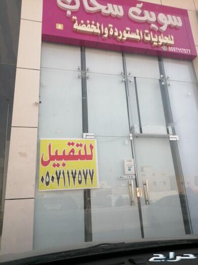 محل للتقبيل في حي المهديه