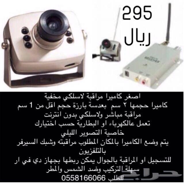 اصغر كاميرا مراقبة للخدم والاطفال مخفية