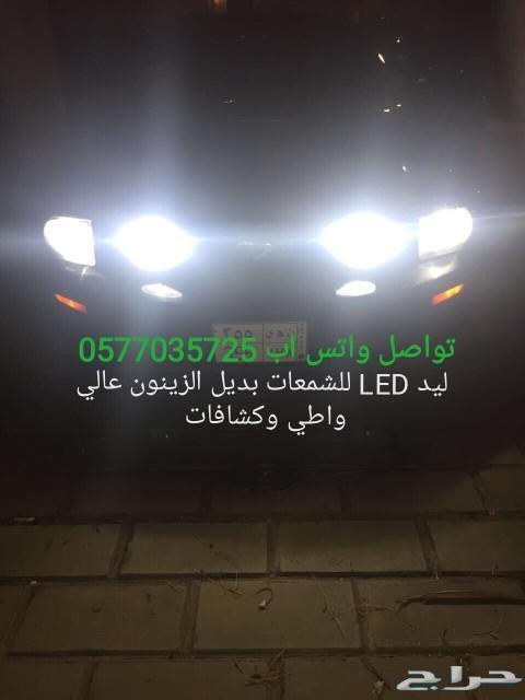 لا داعي للزينون بعد اليوم انارة الجديدة LED