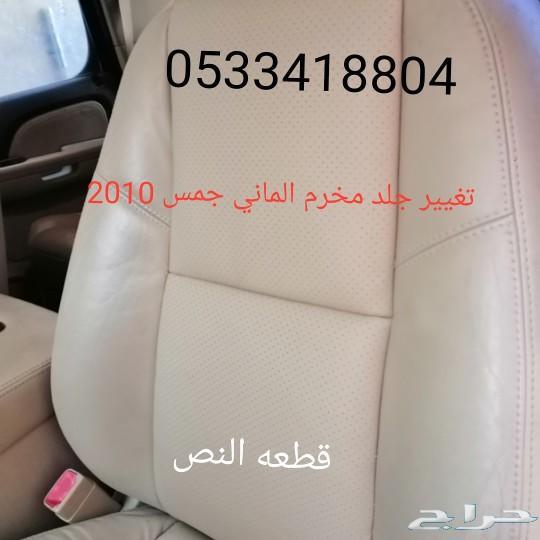 تصليح ديكورات0533418804