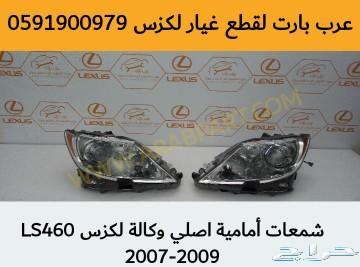 مرايات لكزس ابو فلشر اصلي مستعمل LS 2010 2012