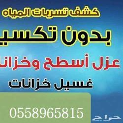 كشف تسربات المياه وعزل خزانات في الرياض