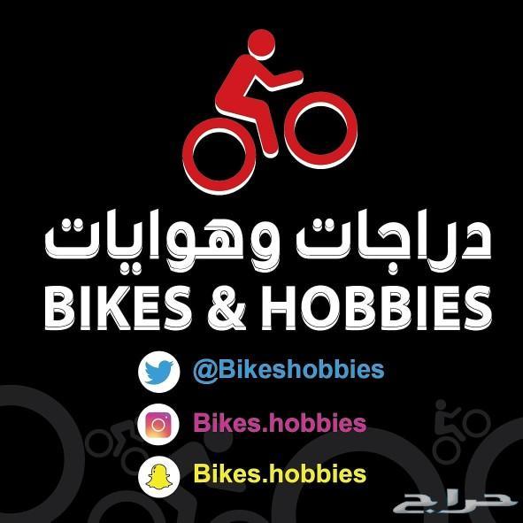 دراجات وهوايات