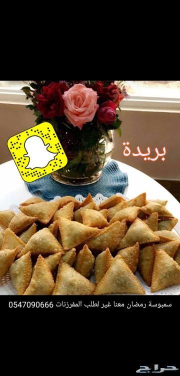 مفرزنات رمضان عروض وهدايا