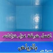 شركة تنظيف وعزل خزنات المياه با الرياض