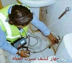 شركة كشف تسربات المياه والعوازل المعتمده