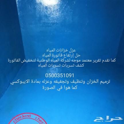 عزل خزانات المياه - كشف تسربات المياه