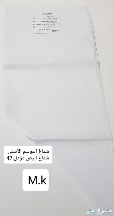 عروض شماغ الموسم الاصلي ثلاثه 100ريال