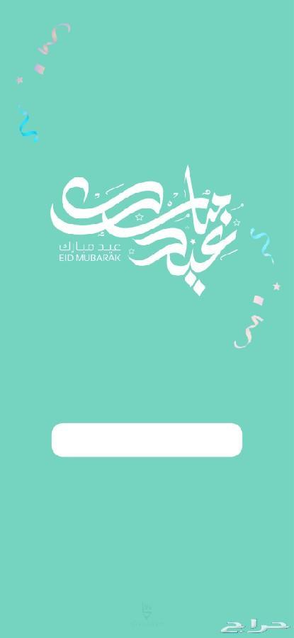 تصميم صور تهنئات العيد