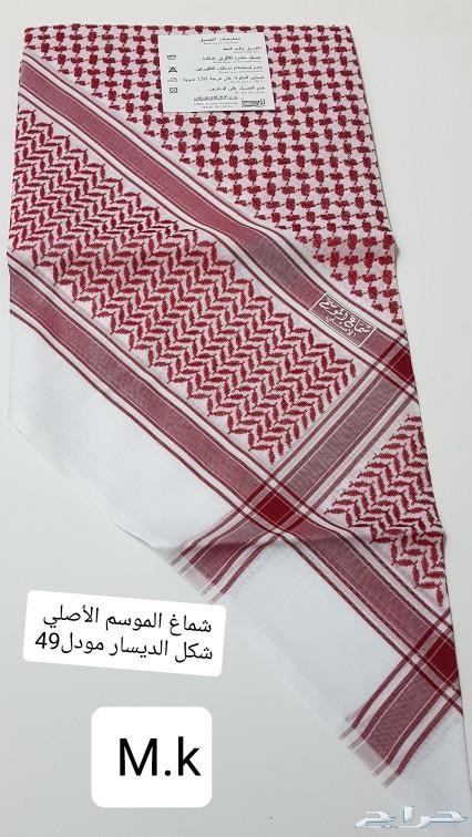 عروض شماغ الموسم الأصلي ثلاثه 100ريال