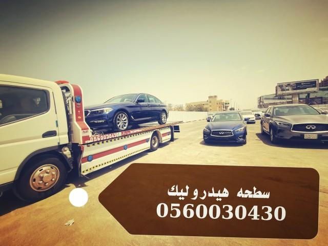 سطحه جده الرياض هيدروليك لنقل السيارات