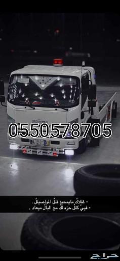 سطحة نجران لنقل جميع السيارات 0550578705