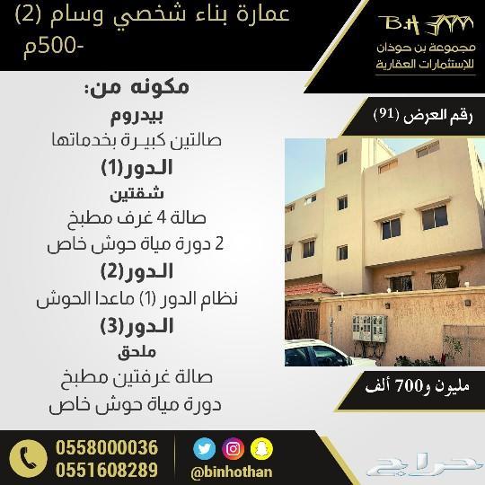 عمارة دخلها ممتاز وسام (2)  مساحتها 500م