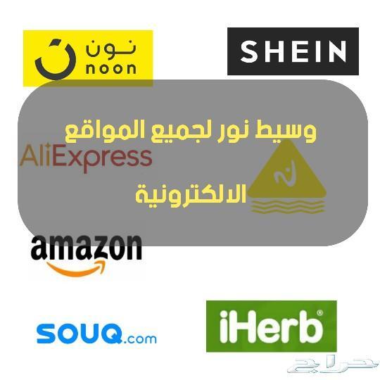 وسيط لجميع المواقع العربية والاجنبية