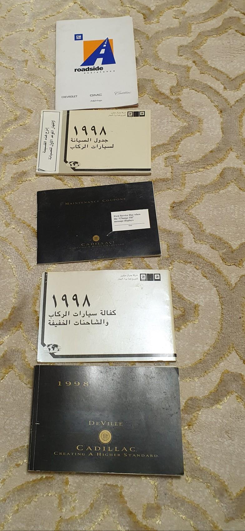 كتالوجات وأوراق كاديلاك ديفيل 1998