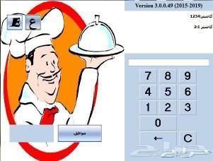 جهاز كاشير للمطاعم والتموينات