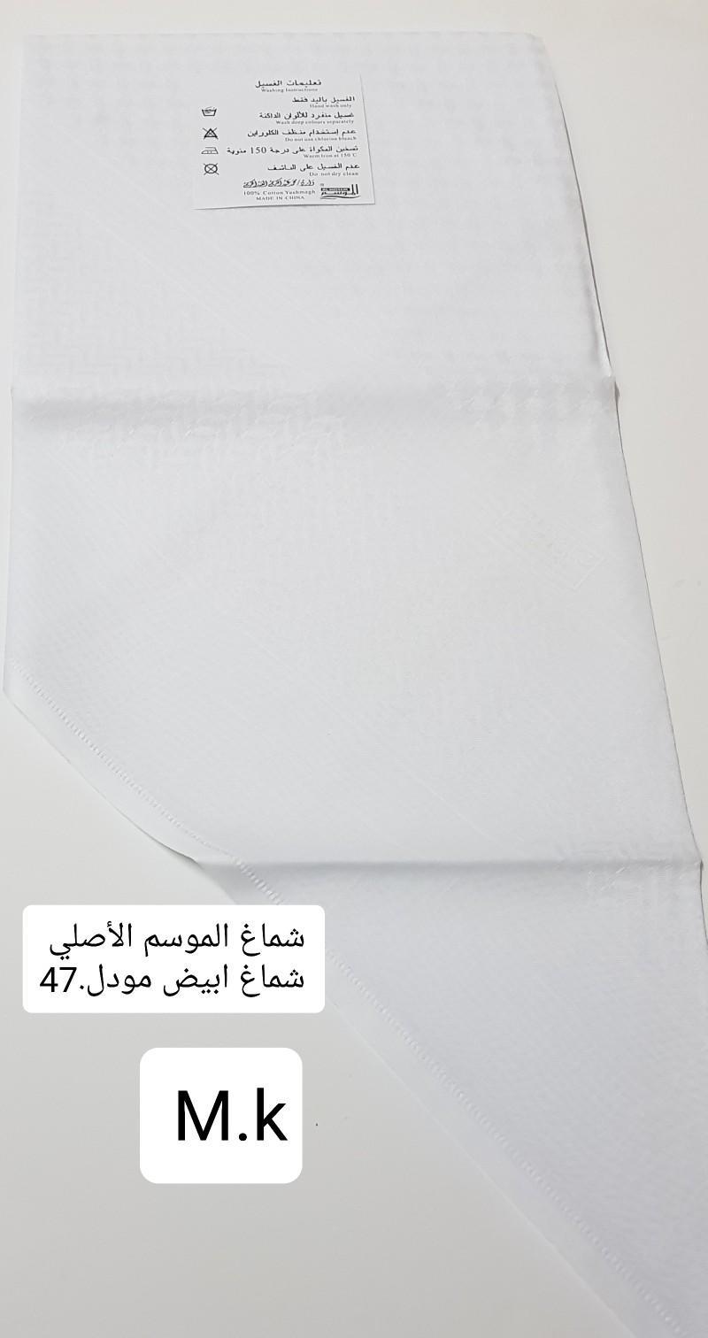 عروض شماغ الموسم ثلاثه 100ريال