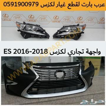 قطع لكزس es 2013 2015 2016 2018