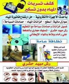 شركة عزل خزانات المياه الدمام وبريده