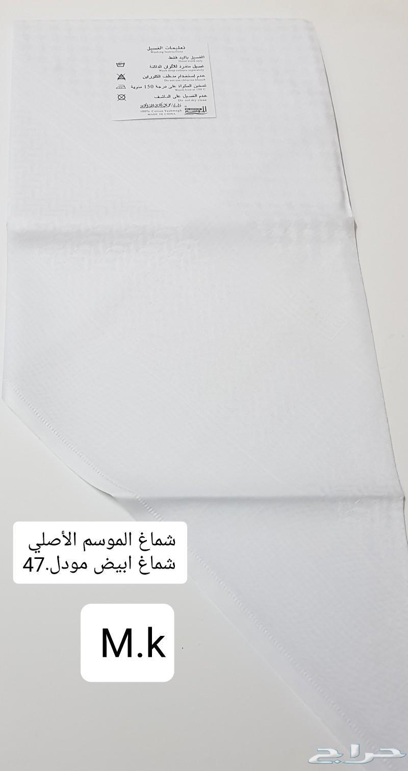عروض شماغ الموسم الأصلي ثلاثه حبات 100ريال