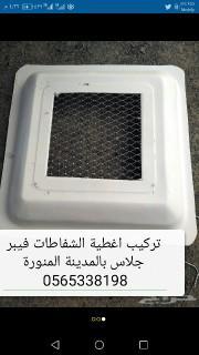 شركة تركيب طارد الحمام بالمدينة المنورة مكافح
