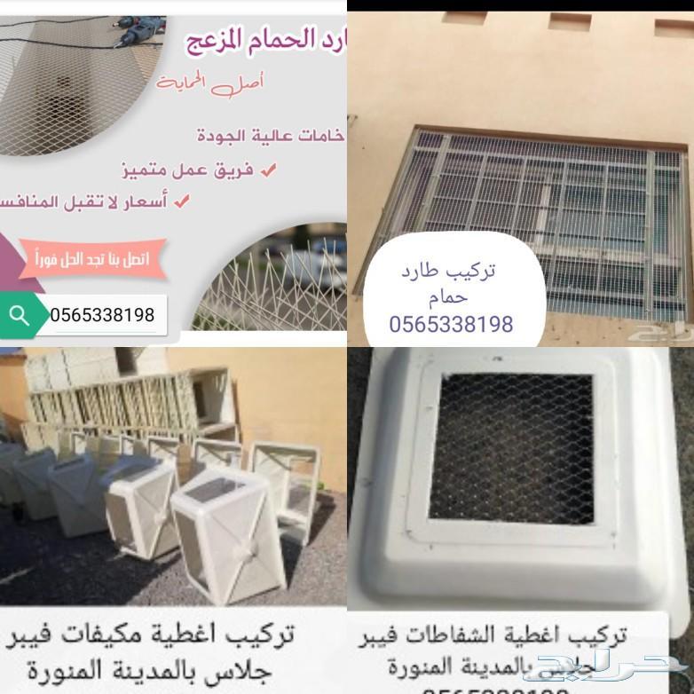 تركيب طارد حمام بالمدينة المنورة