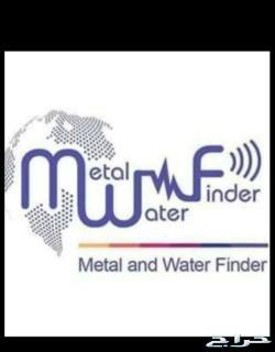 اكتشاف مياه بلأجهزةمطورةيوجدحفارابيارومواسير
