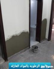 كشف تسربات تسريبات خزانات حمامات أسطح عازل