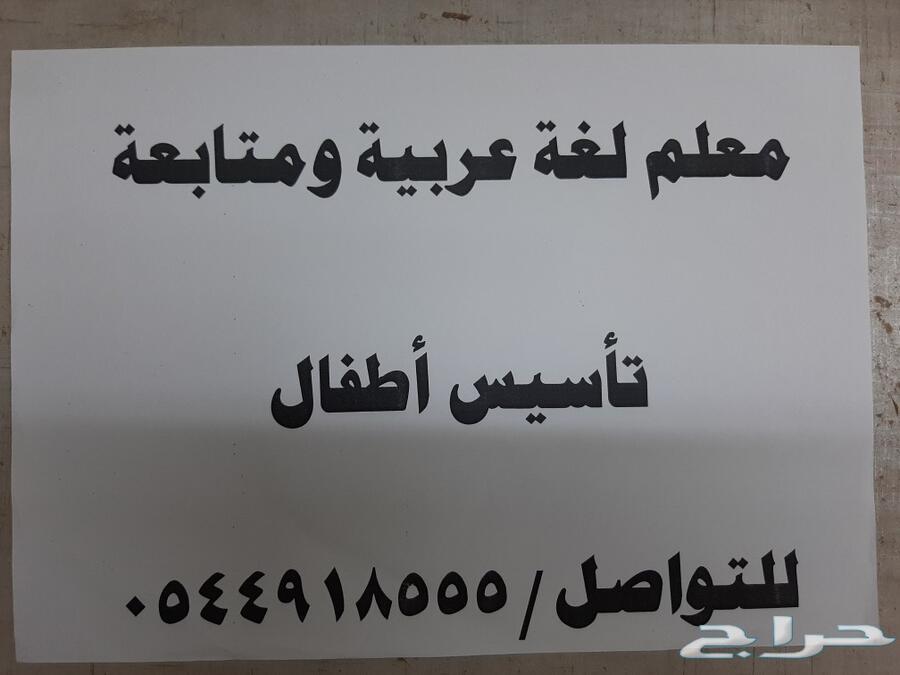 معلم لغة عربية تأسيس أطفال ومتابعة