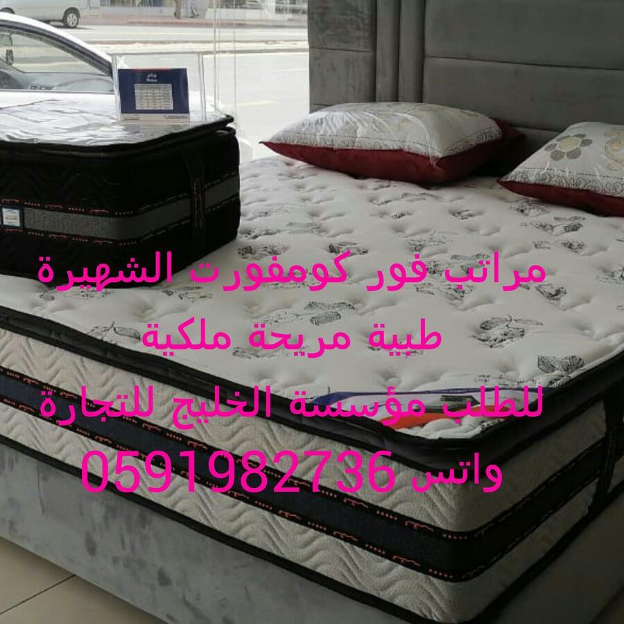 مفارش سرير  راقية اروع العروض وسعر جملة